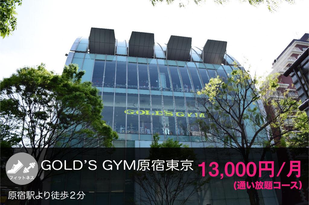 GOLD'S GYM原宿東京の外観