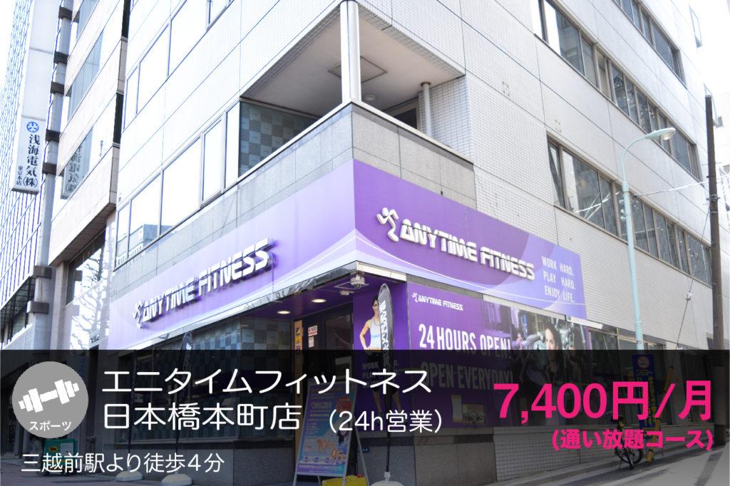 エニタイムフィットネス日本橋本町店の外観