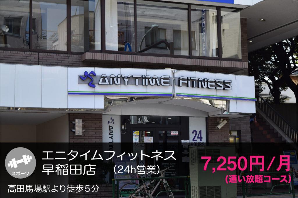エニタイムフィットネス早稲田の外観