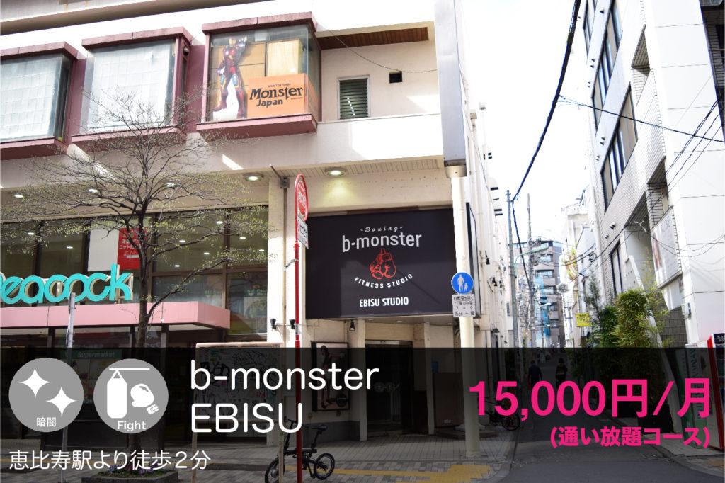 b-monster恵比寿の外観