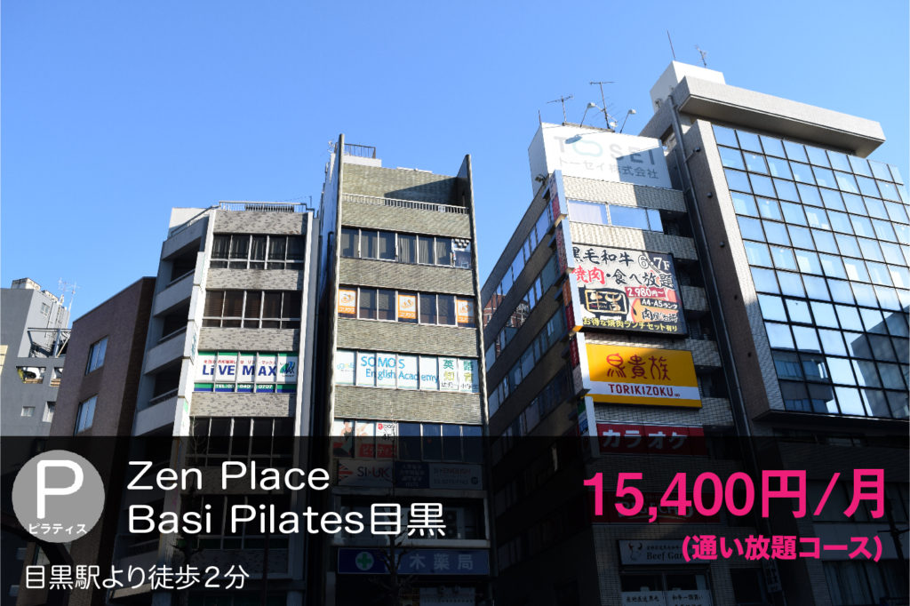 Zen Place Basi Pilates目黒の外観