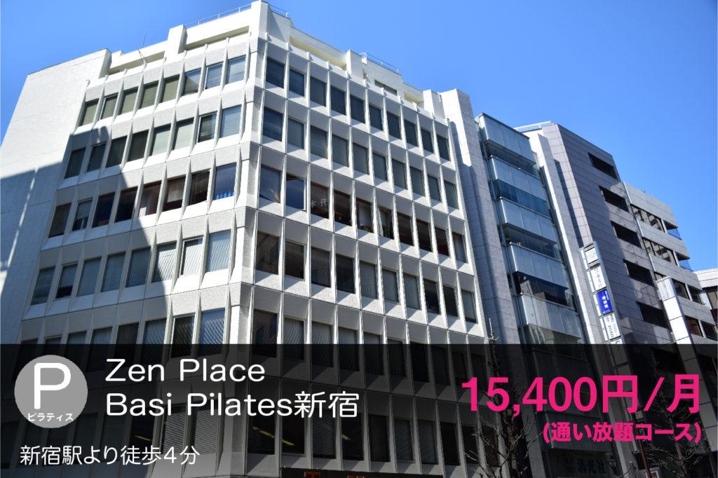 Zen Place Basi Pilates新宿の外観