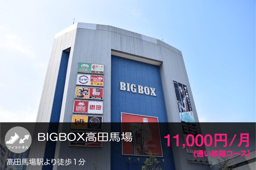 BIGBOX高田馬場の外観