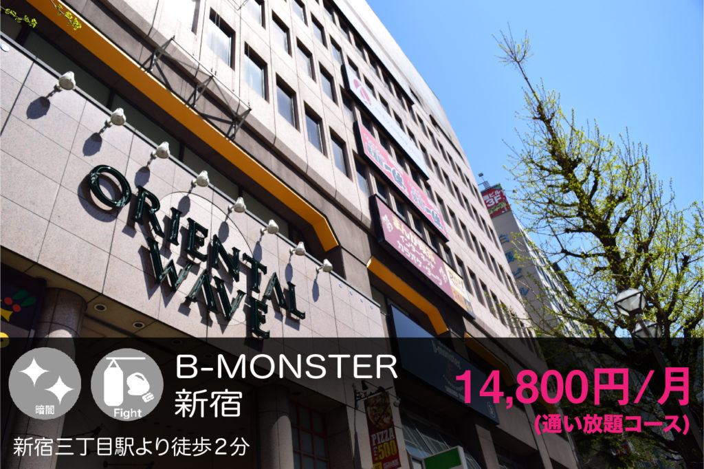 b-monster新宿の外観