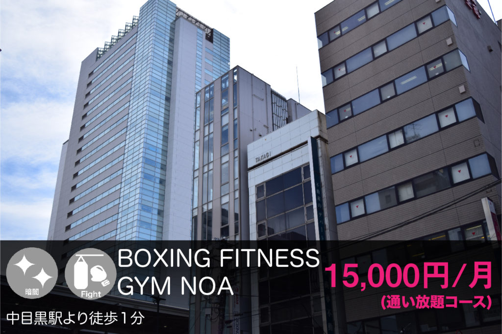 BOXING FITNESS GYM NOA中目黒の外観