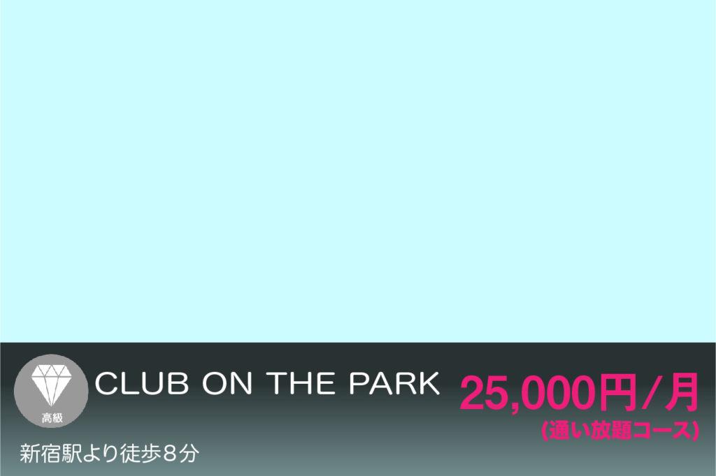 CLUB ON THE PARK at Park Hyatt Tokyoの外観