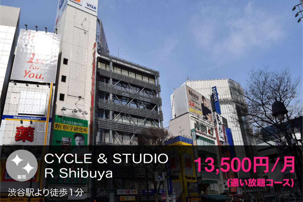 cycle&studioの外観