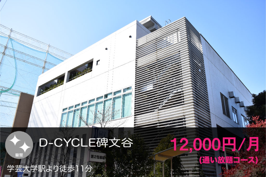 D-CYCLE碑文谷の外観
