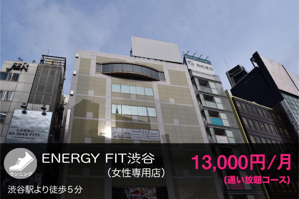 エナジーフィット渋谷の外観