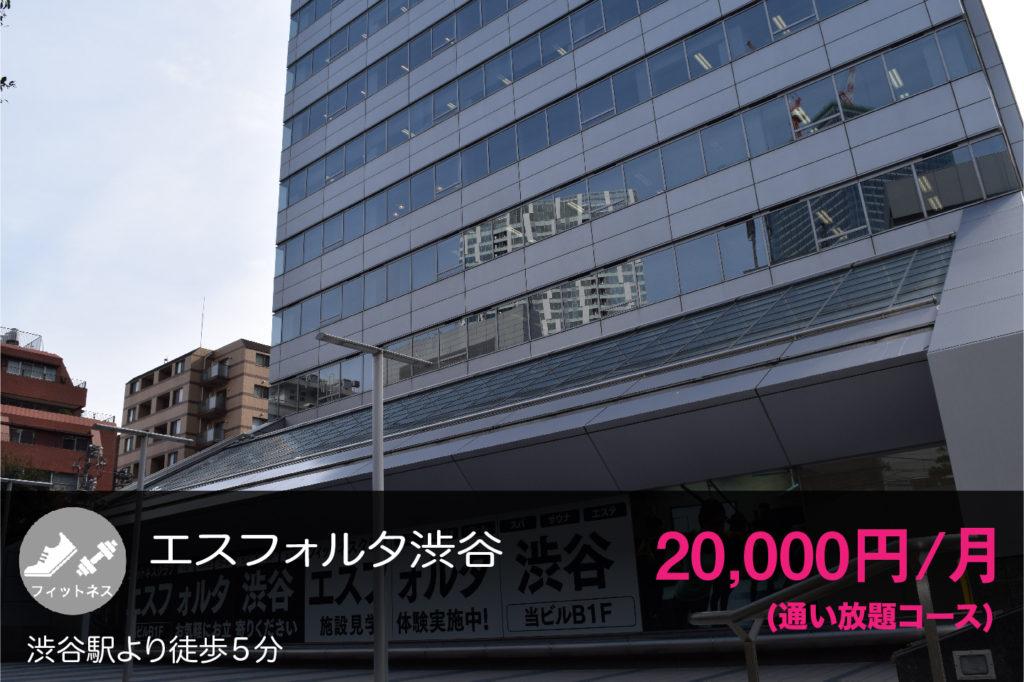 エスフォルタ渋谷の外観