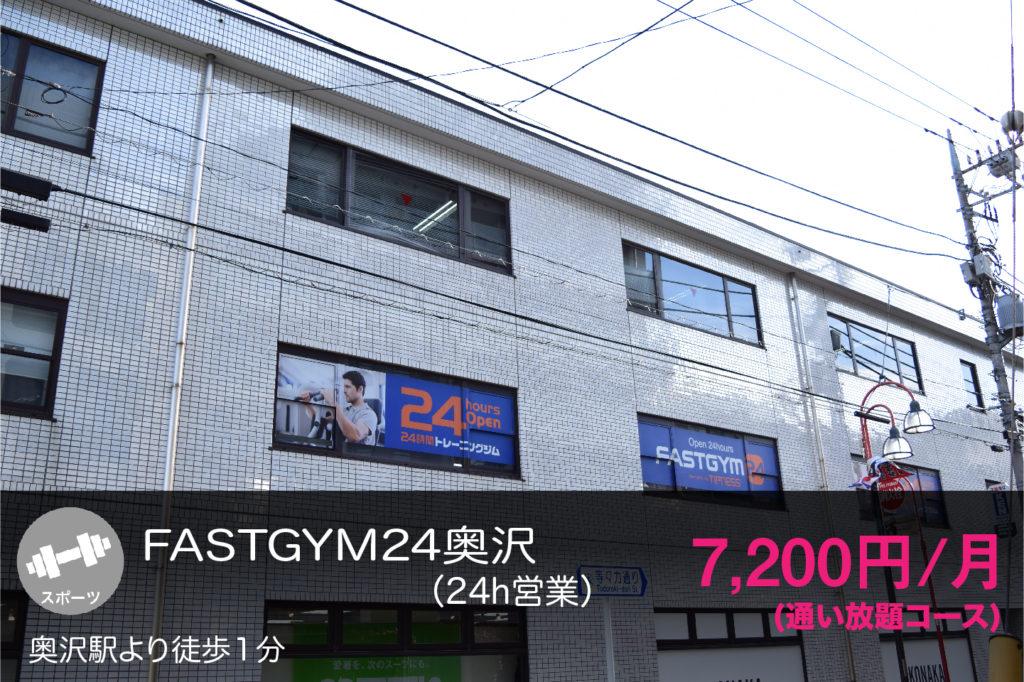 fastgym24奥沢の外観