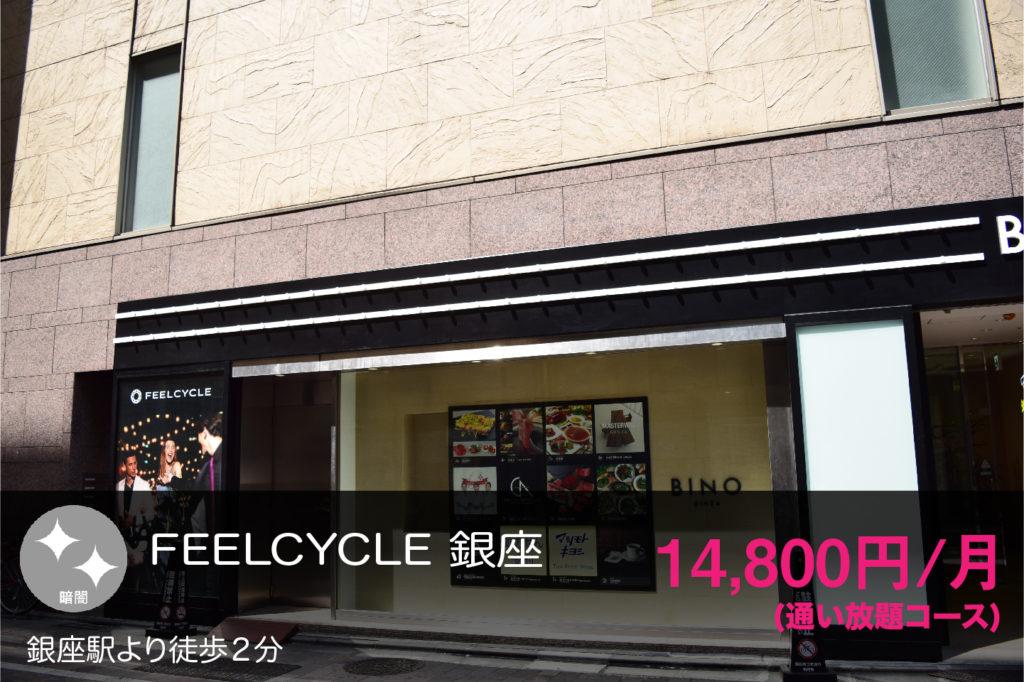 feelcycle銀座の外観