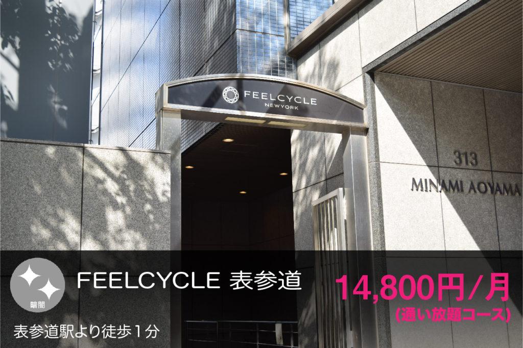 FEELCYCLE表参道の外観