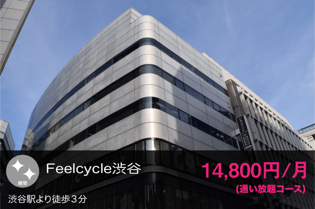 feelcycle渋谷の外観