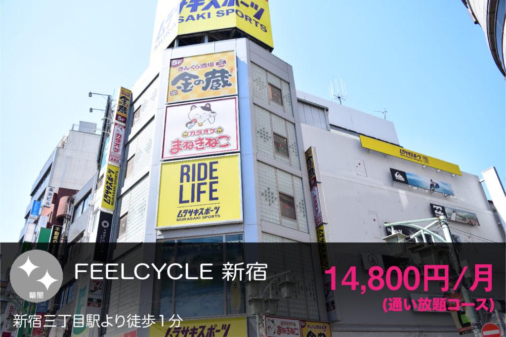 feelcycle新宿店の外観