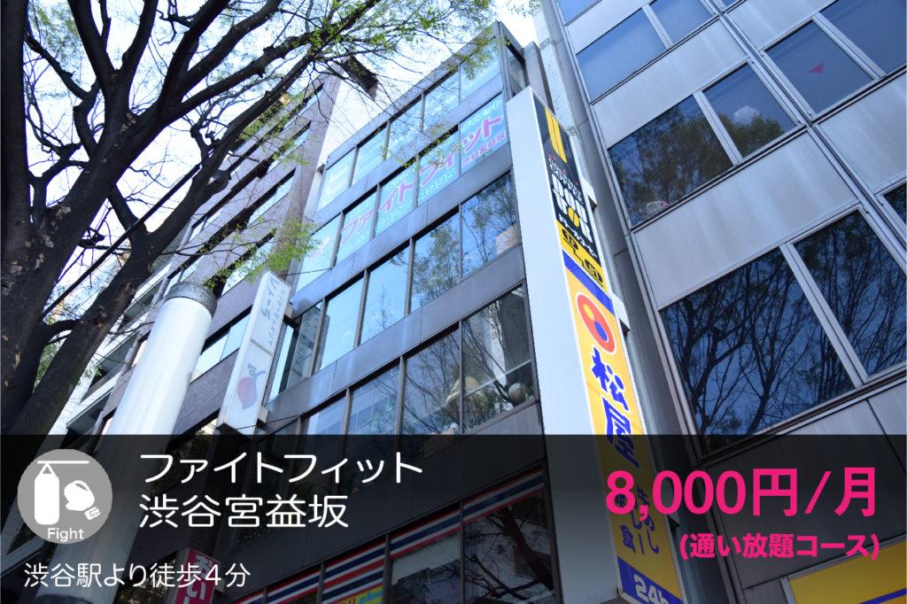ファイトフィット渋谷宮益坂の外観