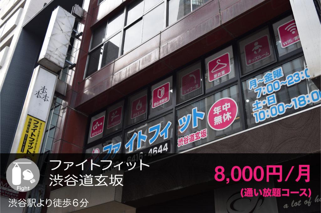 ファイトフィット渋谷道玄坂の外観