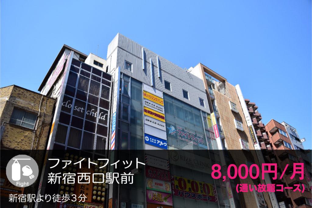 ファイトフィット新宿西口駅前の外観