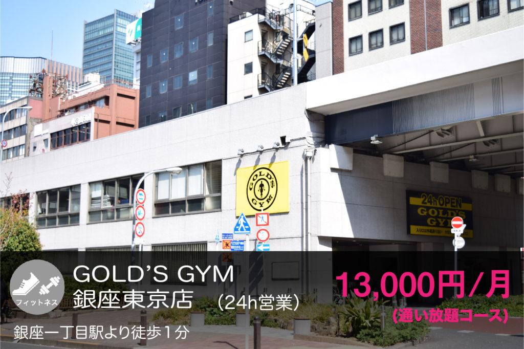 ゴールドジム銀座東京の外観