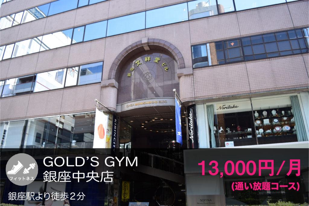 ゴールドジム銀座中央店の外観