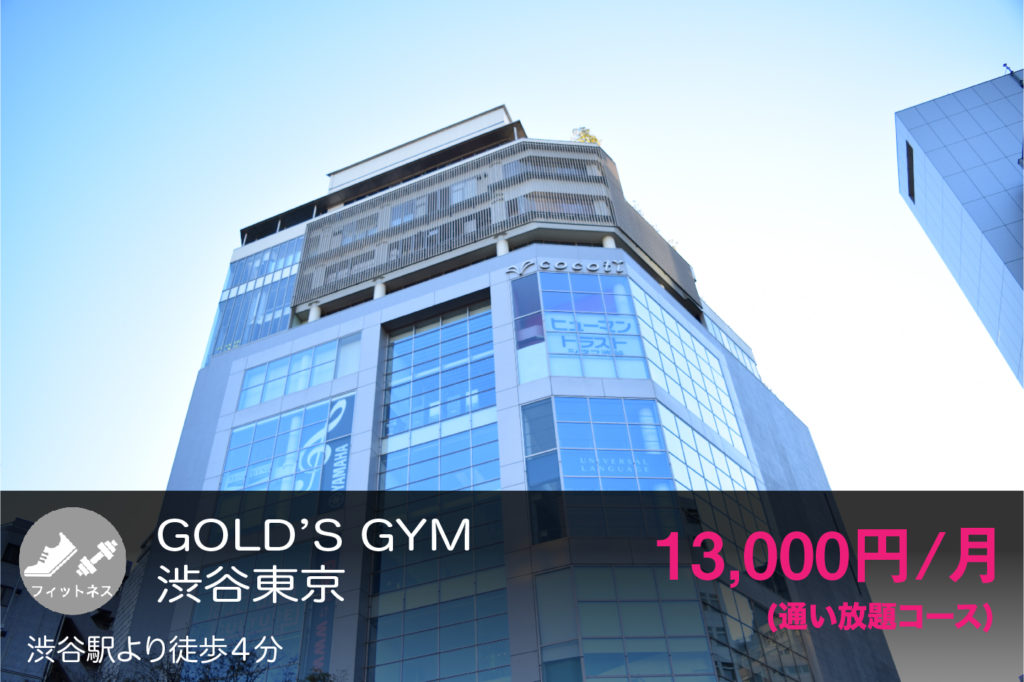 ゴールドジム渋谷東京の外観