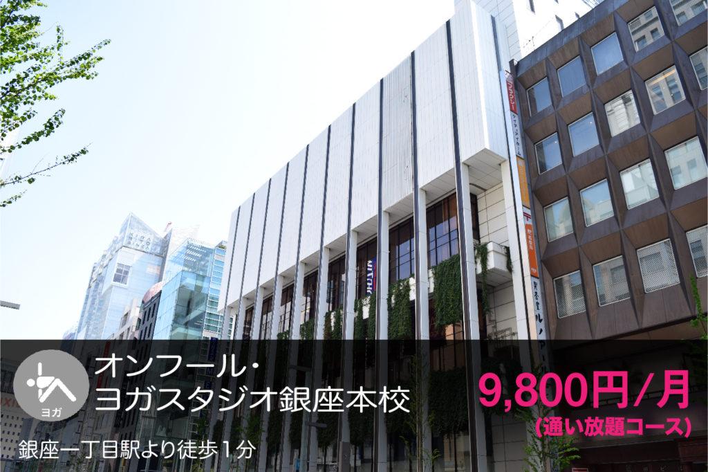 オンフール・ヨガスタジオ銀座の外観