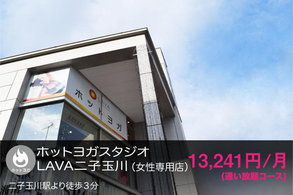 ホットヨガスタジオLAVA二子玉川の外観