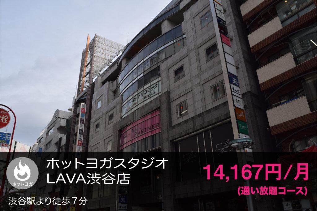 ホットヨガスタジオLAVA渋谷の外観