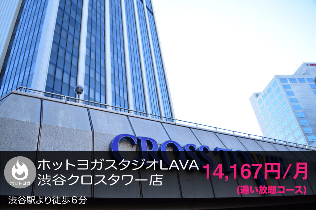 ホットヨガスタジオLAVA渋谷クロスタワーの外観