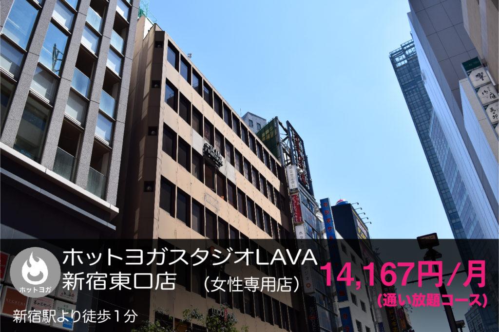 ホットヨガLAVA新宿東口の外観