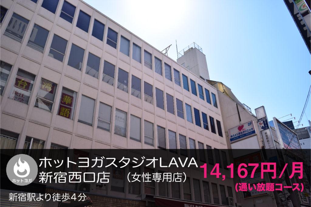 ホットヨガLAVA新宿西口の外観