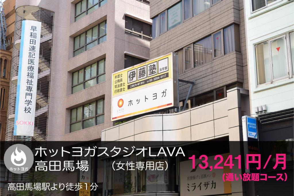 ホットヨガスタジオLAVA高田馬場の外観