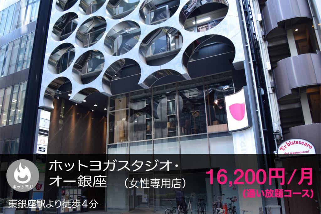 ホットヨガスタジオ・オー銀座店の外観