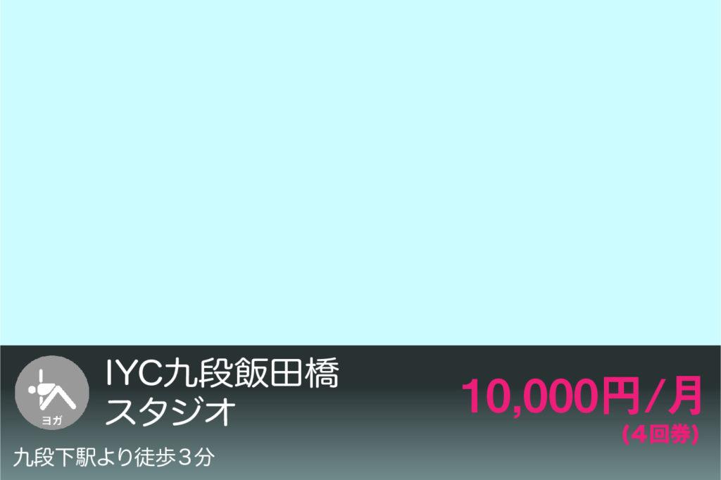 IYC九段飯田橋スタジオ