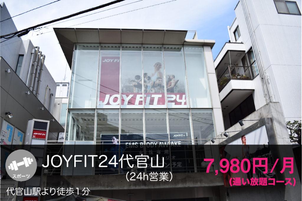 JOYFIT24代官山の外観