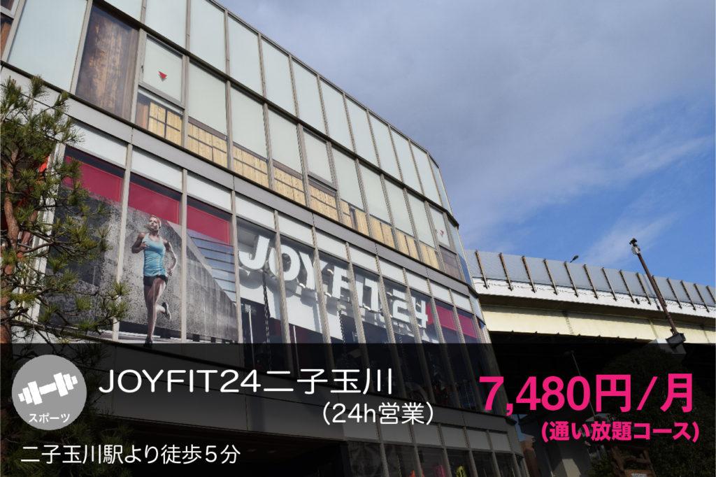 joyfit24二子玉川店の外観