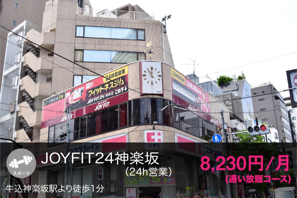 joyfit24神楽坂の外観