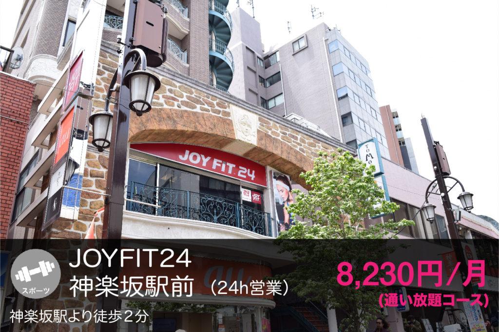 joyfit24神楽坂駅前の外観