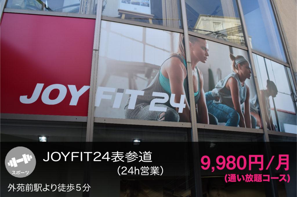 joyfit24表参道の外観