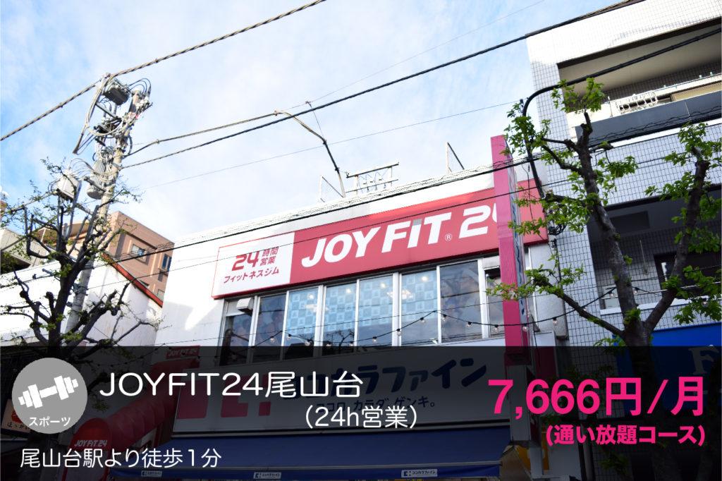 joyfit24尾山台の外観