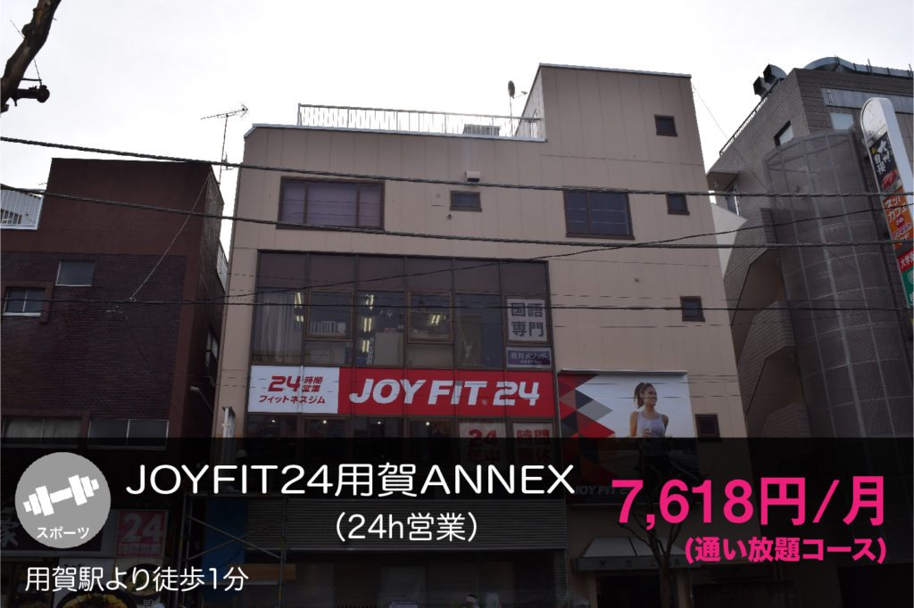 joyfit24用賀アネックス店の外観