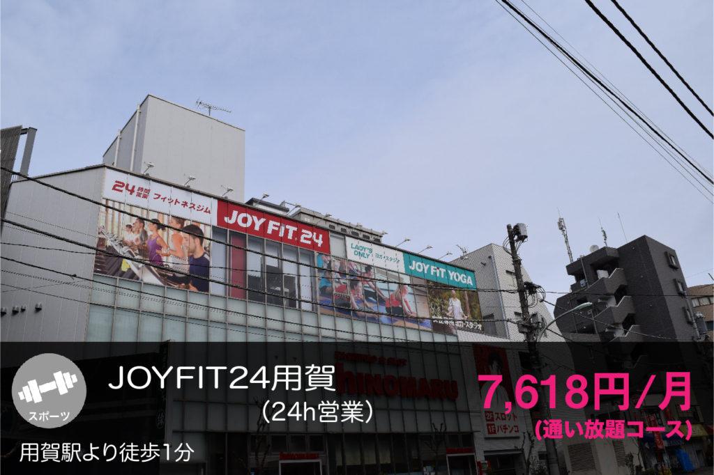 joyfit24用賀の外観
