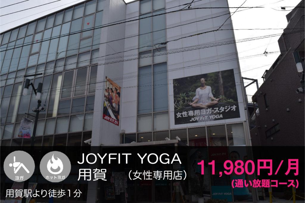 joyfitヨガ用賀の外観