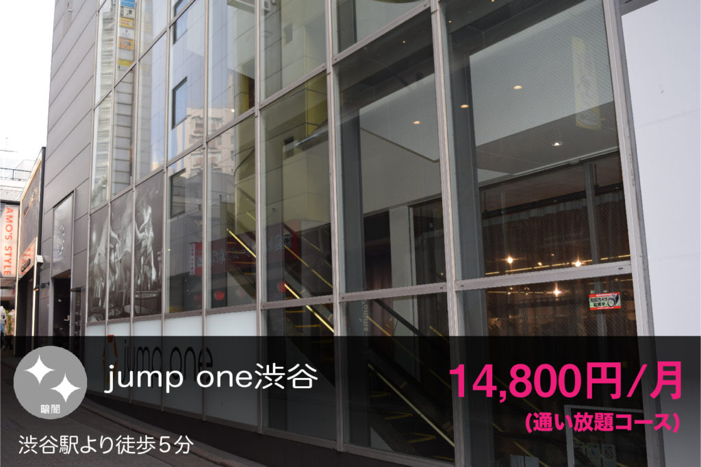 jumpone渋谷の外観