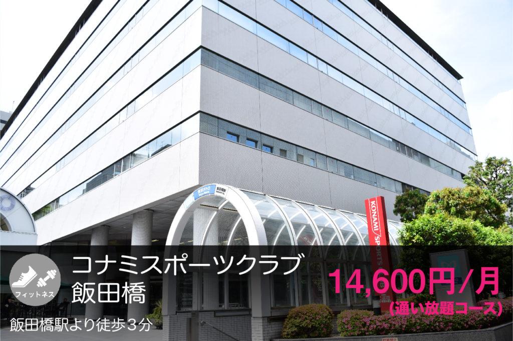 コナミスポーツクラブ飯田橋の外観