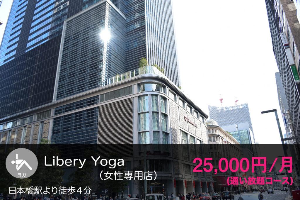Libery Yogaの外観