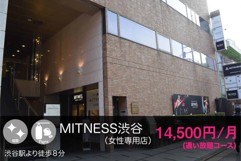 ミットネス渋谷の外観