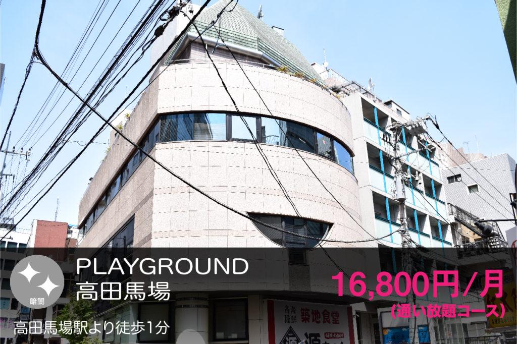 PLAYGROUND高田馬場の外観