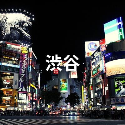 渋谷の夜景画像