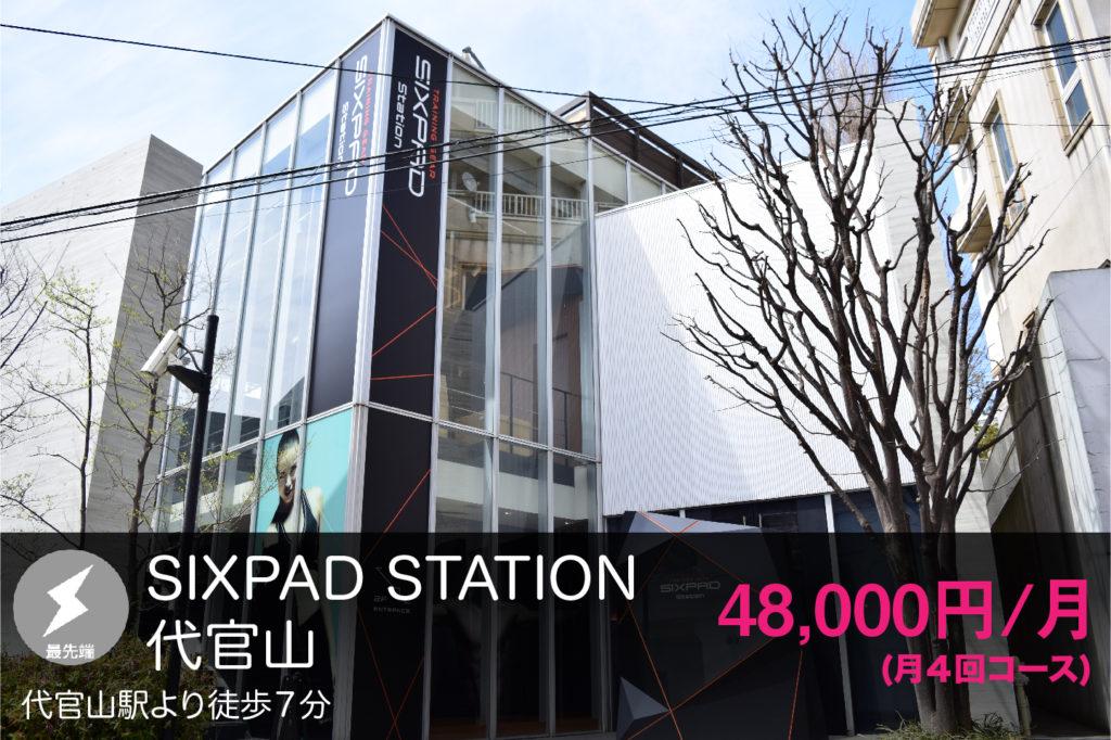 SIXPADステーション代官山店